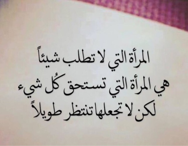 صورة كلمات في غاية الروعه للمراة , اجمل ما قيل عن المراة