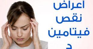 أعراض نقص فيتامين د فى الجسم, فيتامين دال الطبيعي كم
