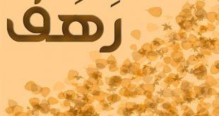 معنى اسم رهف في الاسلام