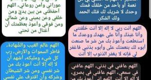 اذكار المساء اسلام ويب