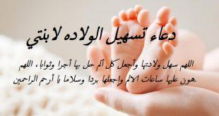 ادعية تيسير الولادة