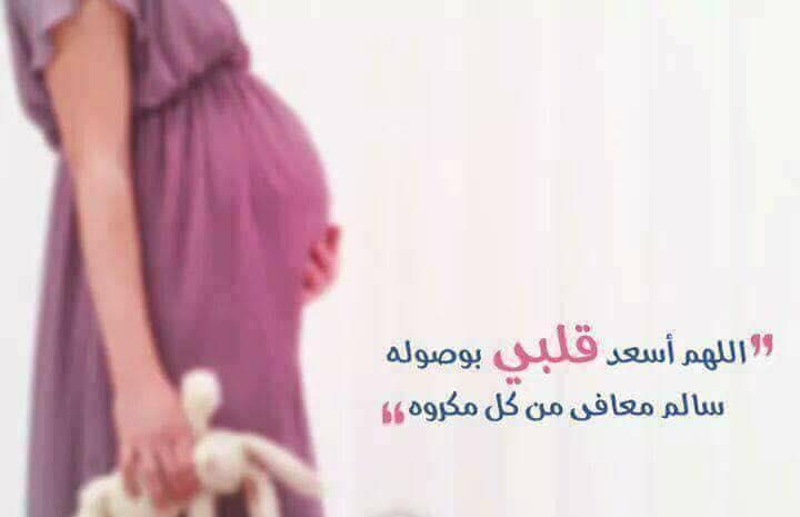 صورة ادعية تيسير الولادة 2941 6