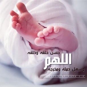 صورة ادعية تيسير الولادة 2941 8