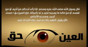 دعاء لشفاء العين