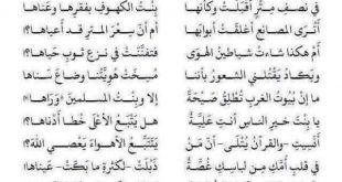 اجمل قصيدة عربية