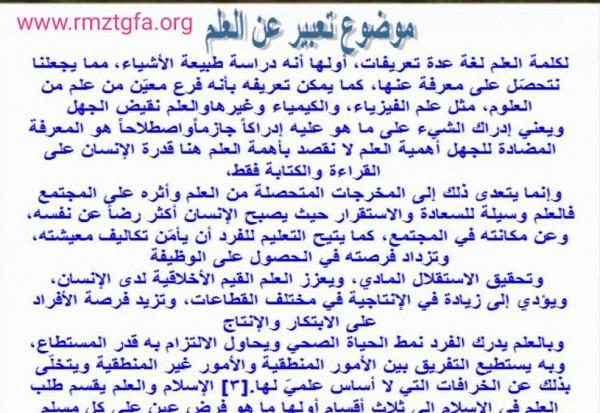 موضوع عن العلم كلمات جميله عن التعليم عزه و ثقه